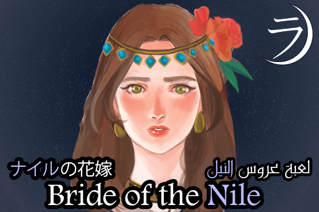 Bride of the Nile